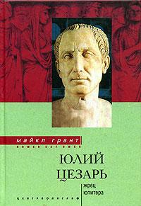 Юлий Цезарь. Жрец Юпитера