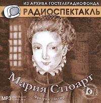 Мария Стюарт (аудиокнига MP3)
