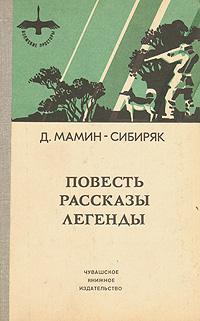Д. Мамин-Сибиряк. Повесть. Рассказы. Легенды