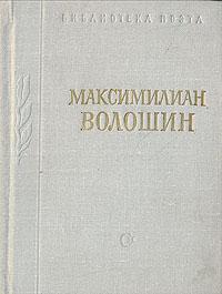 Максимилиан Волошин. Стихотворения