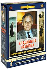 Фильмы Владимира Наумова (5 DVD)