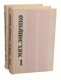 Мих. Зощенко. Избранные произведения в 2 томах (комплект)