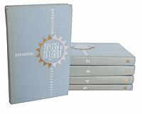 Библиотека современной молодежной прозы и поэзии (комплект из 5 книг)