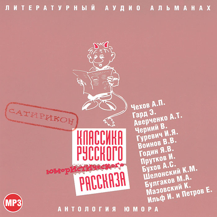 Классика русского юмористического рассказа. Сатирикон (аудиокнига MP3)