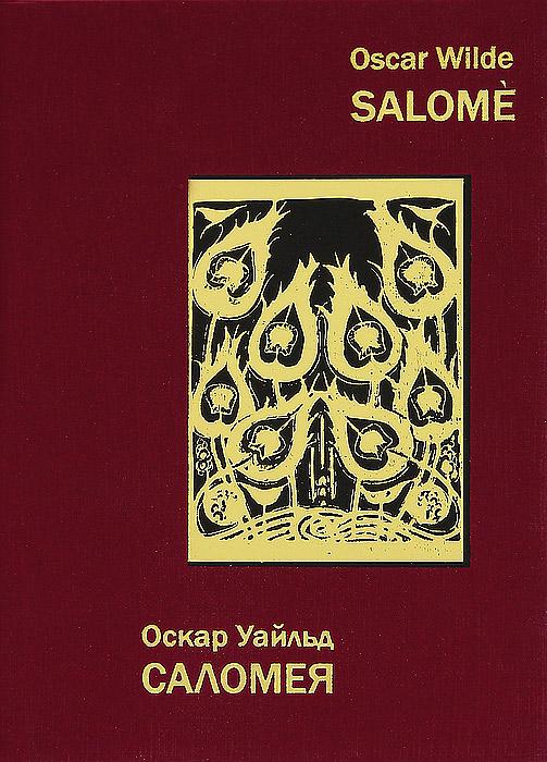 Salome / Саломея