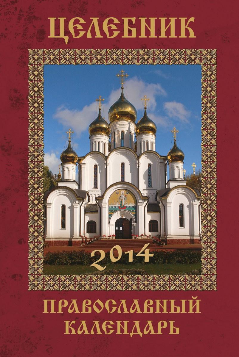 Целебник. Православный календарь 2014 год (вложение: икона с молитвой + календарь)