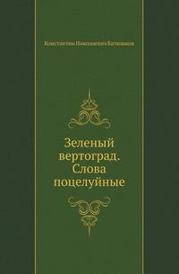 Зеленый вертоград. Слова поцелуйные