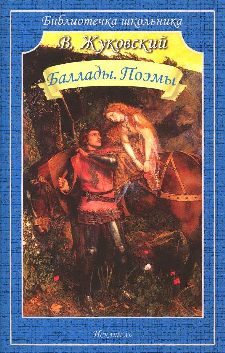 В. Жуковский. Баллады. Поэмы