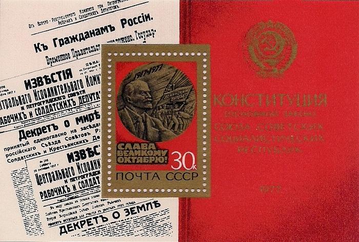 1977. 60-летие Октября / Конституция. № 4771. Блок