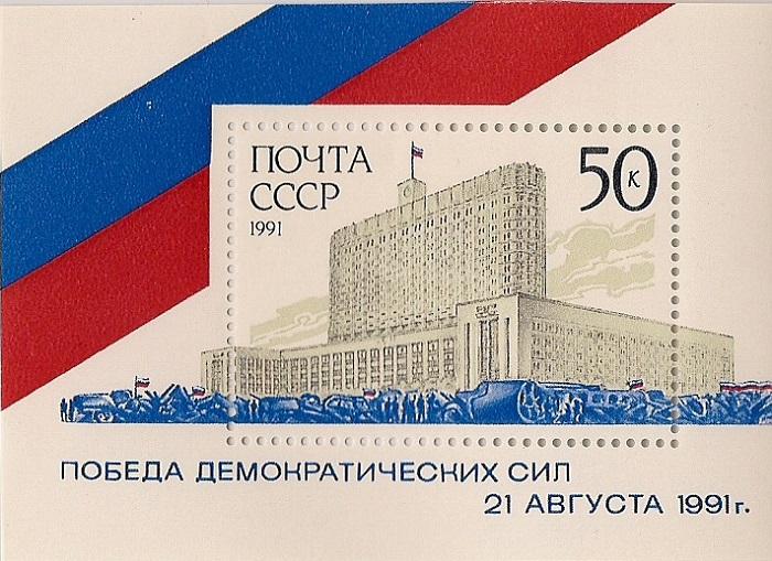 1991. Победа демократии / Дом Советов. № 6370. Блок