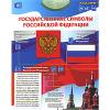 Знаток Обучающий плакат Государственные символы Российской Федерации - изображение