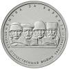 Монета номиналом 5 рублей
