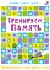Робинс Обучающая игра Тренируем память - изображение