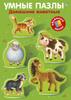 Робинс Обучающая игра Домашние животные - изображение