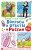 Робинс Обучающая игра Асборн-карточки Вопросы и ответы о России - изображение