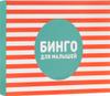 Бинго для малышей (набор из 34 карточек) - изображение