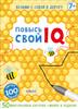 Робинс Обучающая игра Повысь свой IQ - изображение