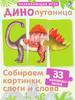Робинс Развивающая игра Динопутаница - изображение