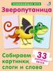 Робинс Обучающая игра Зверопутаница Собираем картинки слоги и слова - изображение