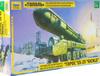 Звезда Сборная модель Российский ракетный комплекс стратегического назначения Тополь - изображение