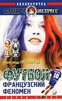 Футбол. Французский феномен #1