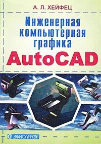 Инженерная компьютерная графика. AutoCAD #1