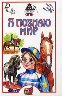 Я познаю мир: Лошади #1