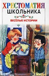 Веселые истории #1