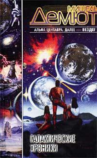 Галактические хроники | Демют Мишель #1