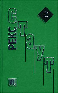 Рекс Стаут. Собрание сочинений в 5 томах. Том 2. Повести   Стаут Рекс Тодхантер  #1