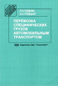 Перевозка специфических грузов автомобильным транспортом. Учебник  #1
