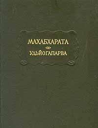 Махабхарата. Книга 5. Удьйогапарва, или Книга о старании  #1