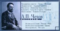 А. П. Чехов. Рассказы. Часть 1 (аудиокнига на 3 кассетах) | Чехов Антон Павлович  #1