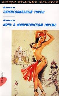 Любвеобильный турок. Ночь в мавританском гареме | Воздвиженская Ольга Г.  #1