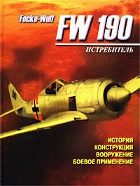 Истребитель Focke-Wulf FW 190. История, конструкция, боевое применение  #1