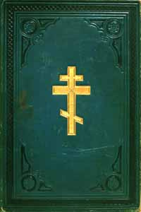 Библия. С дарственной надписью Святого Иоанна Кронштадского  #1