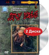 Дерсу Узала (2 DVD) #1