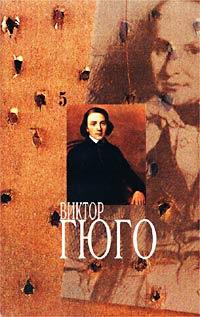 Виктор Гюго. Собрание сочинений в 14 томах. Том 5. Отверженные. Наполеон маленький  #1