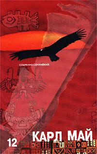 Карл Май. Собрание сочинений в 12 томах. Том 12. Жут   Курушин М.  #1