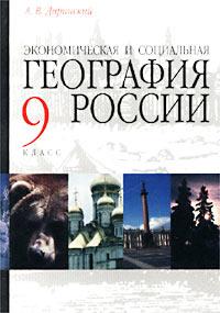 Экономическая и социальная география России. 9 класс #1
