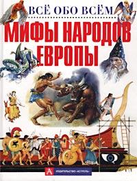 Мифы народов Европы #1