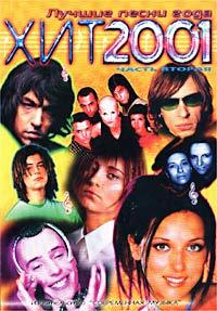 Хит - 2001. Лучшие песни года. Часть вторая #1
