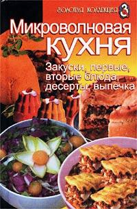 Микроволновая кухня. Закуски, первые, вторые блюда, десерты, выпечка  #1