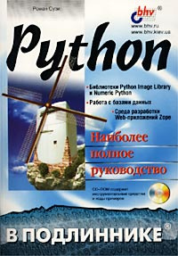 Python. Наиболее полное руководство (+CD-ROM) #1
