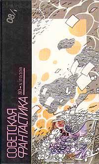 Советская фантастика 80-х годов | Прашкевич Геннадий Мартович, Гуляковский Евгений Яковлевич  #1