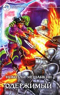 Одержимый   Мещанкин Николай Вячеславович #1