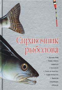 Справочник рыболова #1