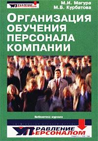 Организация обучения персонала компании   Магура Михаил Иванович, Курбатова Марина Борисовна  #1