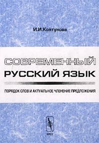 Современный русский язык. Порядок слов и актуальное членение предложений   Ковтунова Ирина Ильинична #1