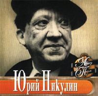 Актер и песня. Юрий Никулин #1